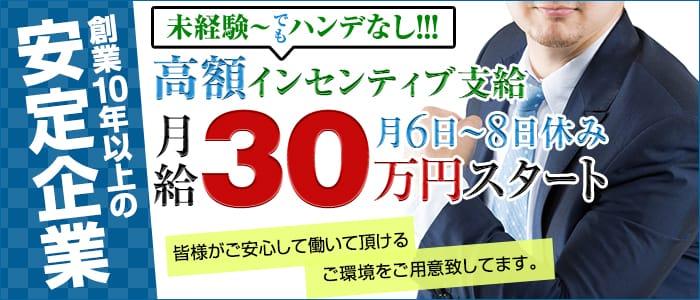 クラブ アイリス名古屋の男性高収入求人