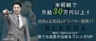 CLUB BLENDA V.I.P(クラブブレンダビップ)
