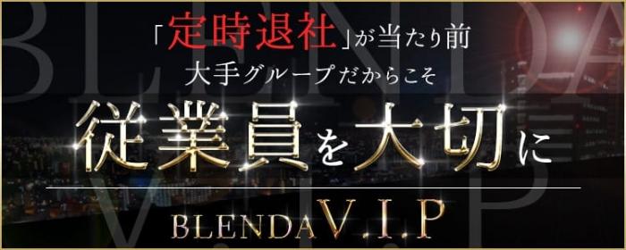 CLUB BLENDA V.I.P(クラブブレンダビップ)の男性高収入求人