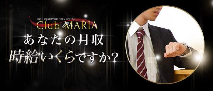 club MARIA~クラブマリアの男性高収入求人