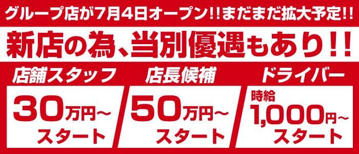 プリンセスセレクション 北大阪店