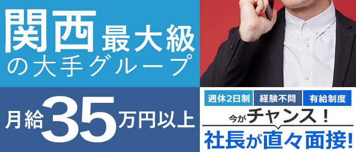 プリンセスセレクション茨木・枚方店の男性高収入求人