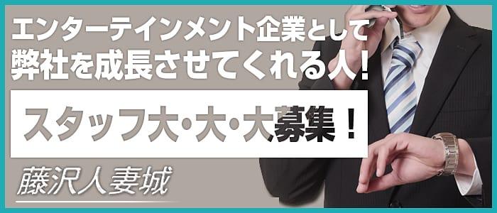 藤沢人妻城の男性高収入求人