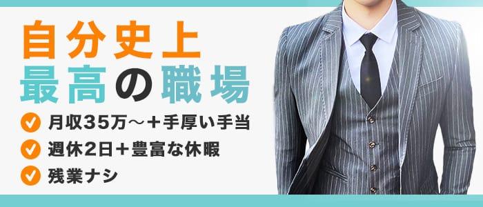 プリンセスセレクション谷九店の男性高収入求人