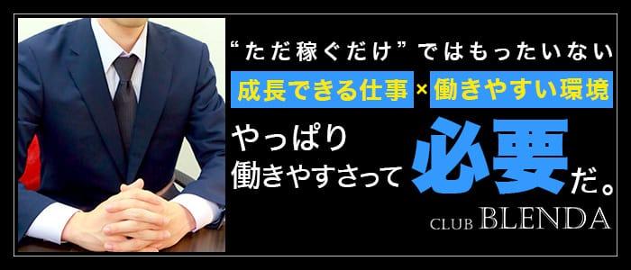 club BLENDA京都