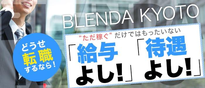 club BLENDA京都の男性高収入求人