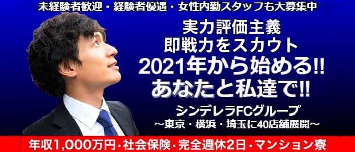 横浜シンデレラの男性高収入求人