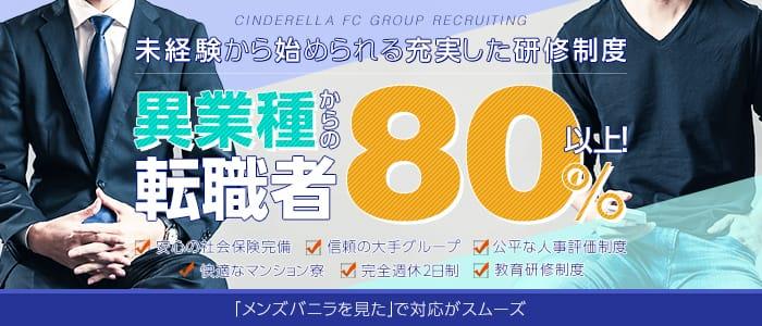 横浜コスプレデビュー(シンデレラグループ)の男性高収入求人