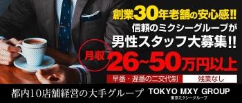 東京ミクシーグループの男性高収入求人