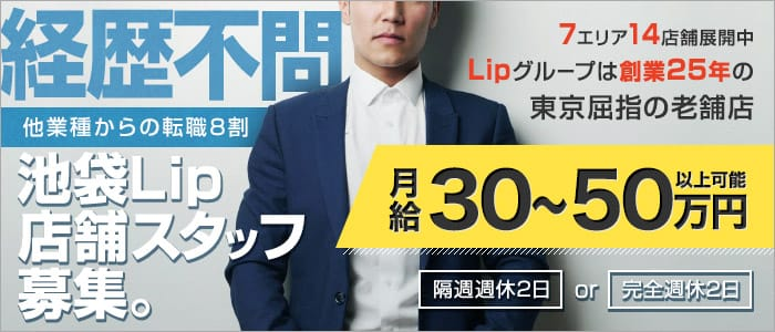 池袋Lipの男性高収入求人