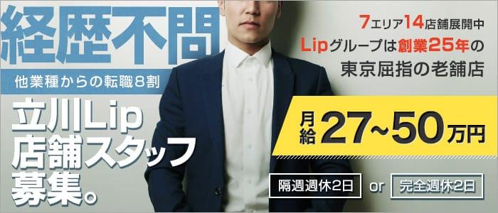 立川LIP(リップグループ)の男性高収入求人