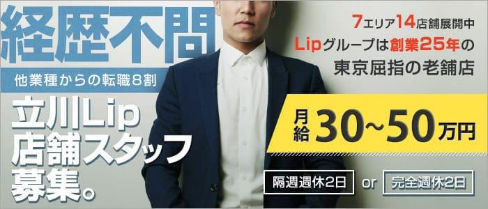 東京リップ 立川店(旧:立川Lip)の男性高収入求人