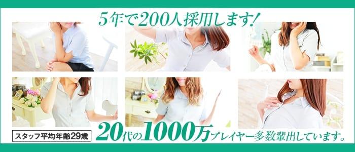 NADIA大阪店の男性高収入求人