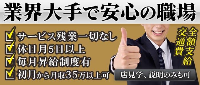 新大阪秘密倶楽部の男性高収入求人