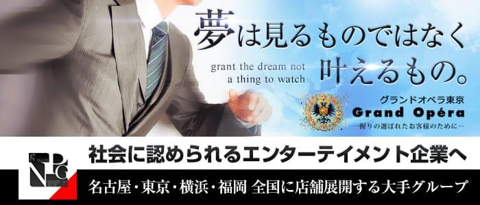 グランドオペラ東京の男性高収入求人