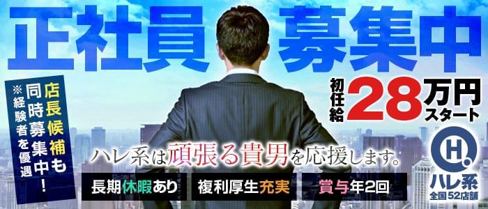 金妻倶楽部(埼玉ハレ系)の男性高収入求人