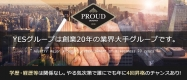 PROUD(YESグループ)