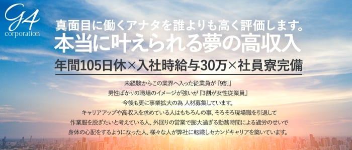 五反田人妻城の男性高収入求人