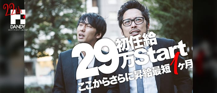 横浜ダンディーの男性高収入求人