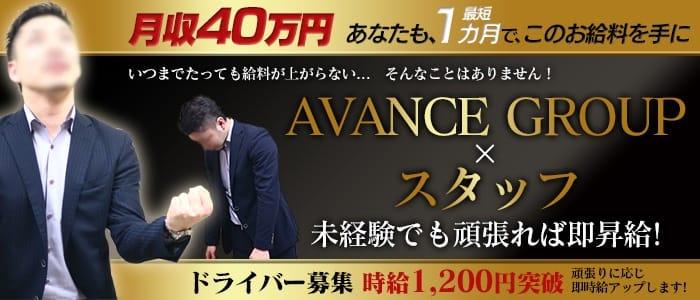 AVANCEの男性高収入求人
