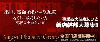 グランドオペラ名古屋の男性高収入求人