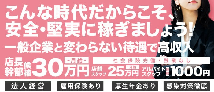 LIPS札幌(リップス札幌)の男性高収入求人
