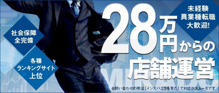 MIKADO(ミカド)の男性高収入求人