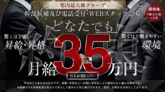 ZENRA革命V.I.PスタイルTOKYOの男性高収入求人