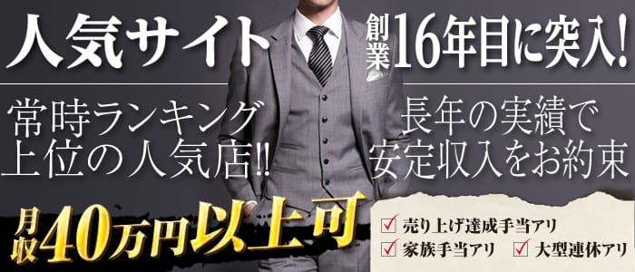 ひとづまVIP錦店の男性高収入求人
