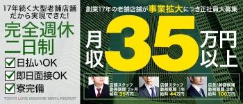 TOKYOLOVEマシーンの男性高収入求人