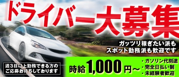 Hcup錦糸町~エイチカップ錦糸町~の男性高収入求人