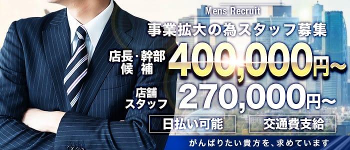 桃色奥様 松戸の情事の男性高収入求人