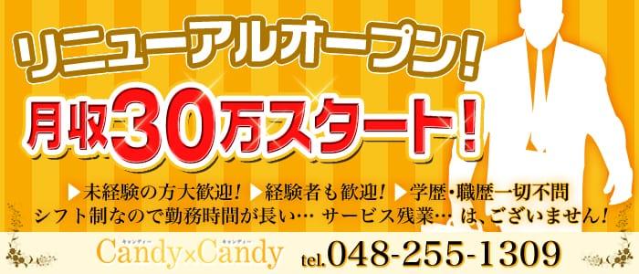 Candy×Candy (キャンディ×キャンディ)の男性高収入求人