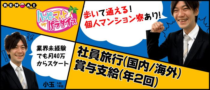 横浜ハッピーマットパラダイスの男性高収入求人
