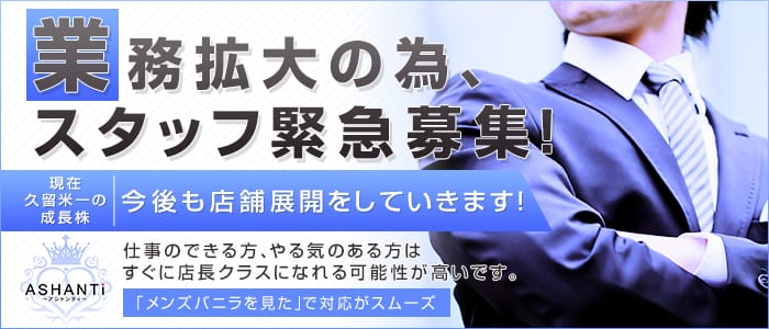 ASHANTI 福岡店の男性高収入求人