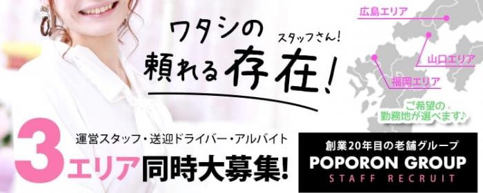 ポポロン☆博多の男性高収入求人