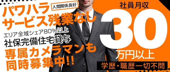 癒したくて成田店の男性高収入求人
