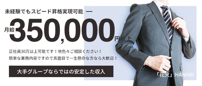 花火-hanabi-の男性高収入求人