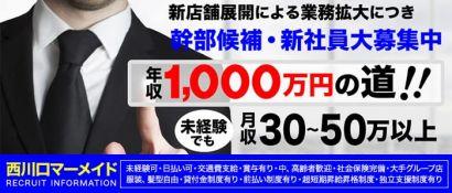西川口マーメイドの高収入求人