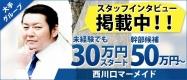西川口マーメイド