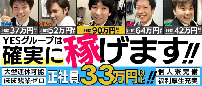 TSUBAKI-ツバキ-(YESグループ)の男性高収入求人