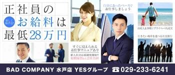 BAD COMPANY 水戸店(YESグループ)の男性高収入求人