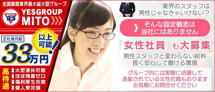 Lesson.1 水戸校(YESグループ)の男性高収入求人