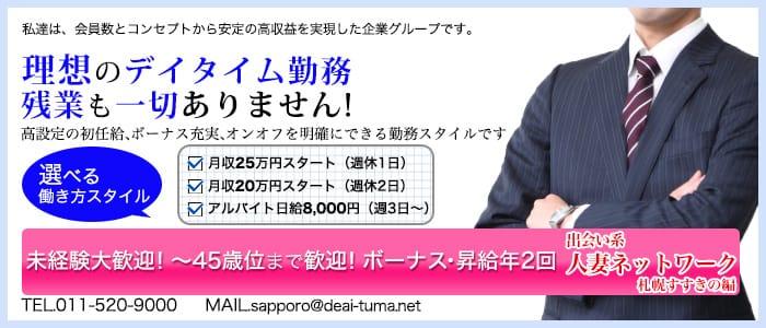 人妻ネットワーク 札幌すすきの編の男性高収入求人