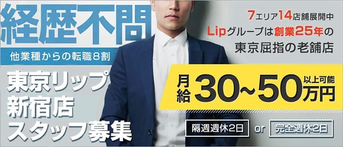 東京リップ 新宿店(旧:新宿Lip)の男性高収入求人
