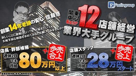 ほんとうの人妻 横浜本店(FG系列)の男性高収入求人