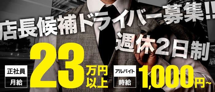 旭川リップクラブの男性高収入求人