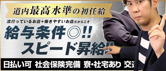 人妻桃屋 函館店の男性高収入求人