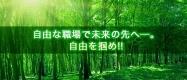 華恋人(カレント)