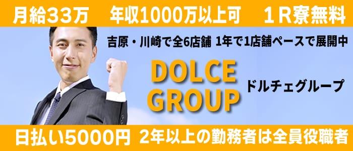 DOLCE(ドルチェ)川崎校の男性高収入求人
